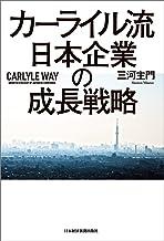 表紙: カーライル流 日本企業の成長戦略 (日本経済新聞出版) | 三河主門