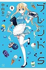ブレンド・S 2巻 (まんがタイムKRコミックス) Kindle版