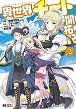 表紙: 異世界チート開拓記(コミック) : 2 (モンスターコミックス) | 中村モリス
