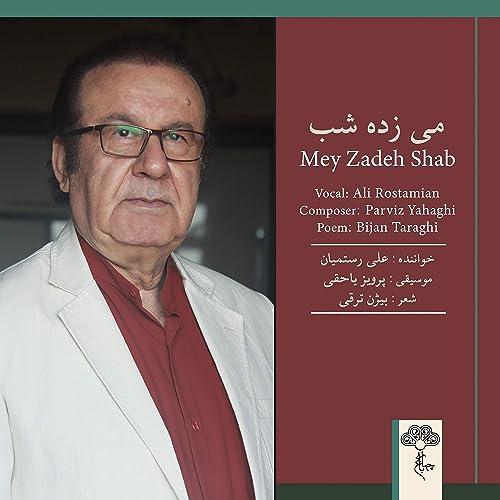 Amazon.com: Mey Zadeh Shab: Ali Rostamian: MP3 Downloads