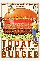 本日のバーガー 4巻 (芳文社コミックス) Kindle版