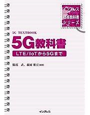 インプレス標準教科書シリーズ 5G教科書 ―LTE/ IoTから5Gまで―