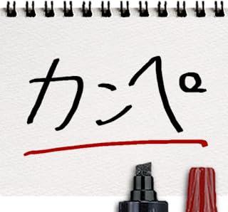 手書きカンペ Lite