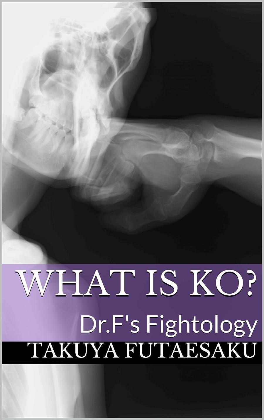 海外分類獣What Is KO?: Dr.F's Fightology (English Edition)