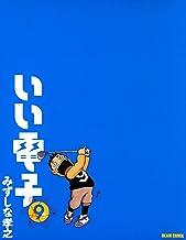表紙: いい電子9 (ビームコミックス)   みずしな 孝之