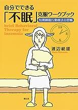 表紙: 自分でできる「不眠」克服ワークブック 短期睡眠行動療法自習帳 | 渡辺範雄
