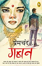 Buy Book written by Munshi Premchand