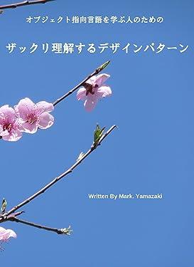 Zakkuri Rikai Suru Design Pattern (Japanese Edition)