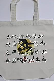 阪神タイガース トートバック 藤川球児 引退 藤川引退 記念 チームスローガン 限定 グッズ 85周年 バック