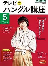 NHKテレビ テレビでハングル講座 2021年 5月号 [雑誌] (NHKテキスト)