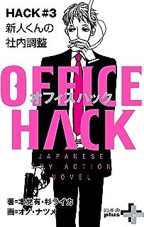 OFFICE HACK HACK#3 新人くんの社内調整 2018.05 オフィスハック (幻冬舎plus+)