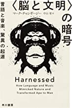 表紙: 〈脳と文明〉の暗号 言語と音楽、驚異の起源 (ハヤカワ文庫NF) | マーク チャンギージー
