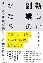 表紙: アフィリエイト、YouTubeはもう古い! サークル活動で楽しく月10万円稼ぐ 新しい副業のかたち | 安田 修