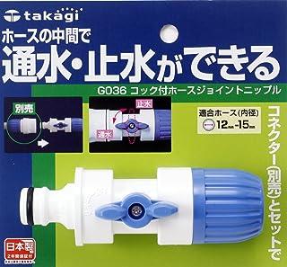 タカギ(takagi) ホース ジョイント コック付ホースジョイントニップル 普通ホース 通水・止水ができる G036 【安心の2年間保証】
