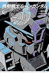 機動戦士ムーンガンダム (3) (角川コミックス・エース) Kindle版