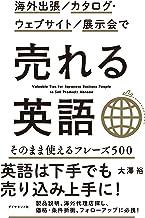 表紙: 海外出張/カタログ・ウェブサイト/展示会で 売れる英語   大澤裕