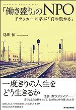 表紙: 「働き盛り」のNPO―ドラッカーに学ぶ「真の豊かさ」 | 島田 恒