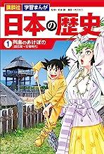 表紙: 講談社 学習まんが 日本の歴史(1) 列島のあけぼの | 講談社