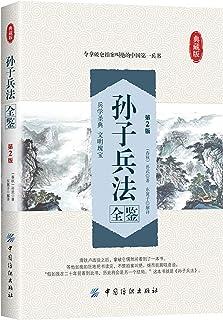 孙子兵法全鉴(第2版) (国学全鉴系列)