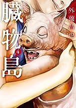 臓物島 4巻 (LINEコミックス)