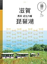 表紙: マニマニ 滋賀 琵琶湖 長浜 近江八幡(2020年版) | JTBパブリッシング