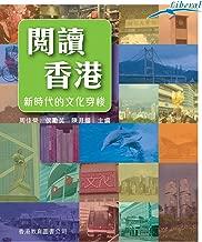 閱讀香港:新時代的文化穿梭 (Traditional Chinese Edition)