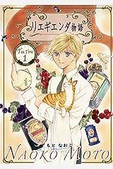 リエギエンダ物語 1巻 Kindle版
