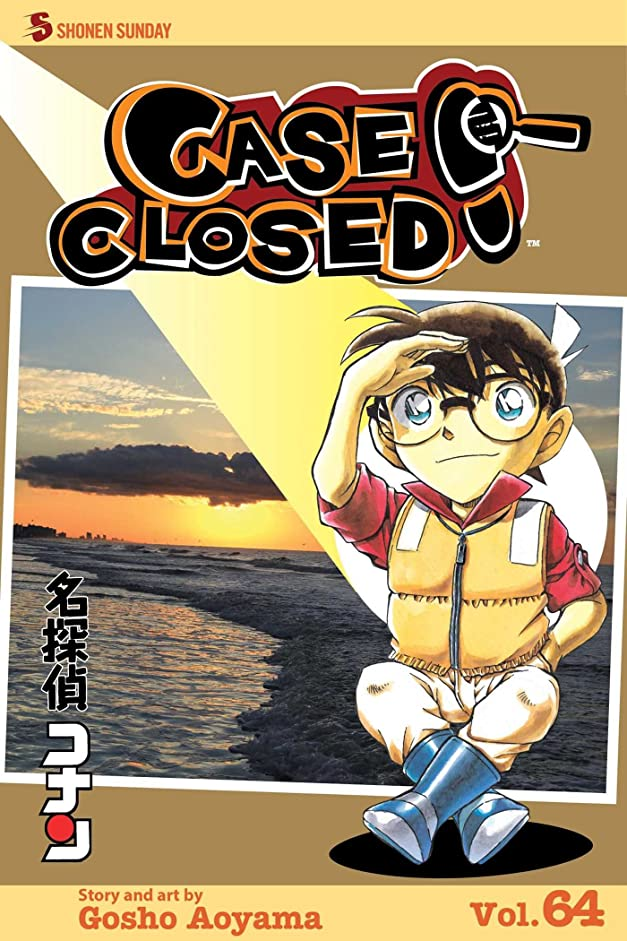引き潮クリエイティブシンプルさCase Closed, Vol. 64