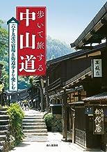 表紙: 歩いて旅する中山道 | ウエスト・パブリッシング