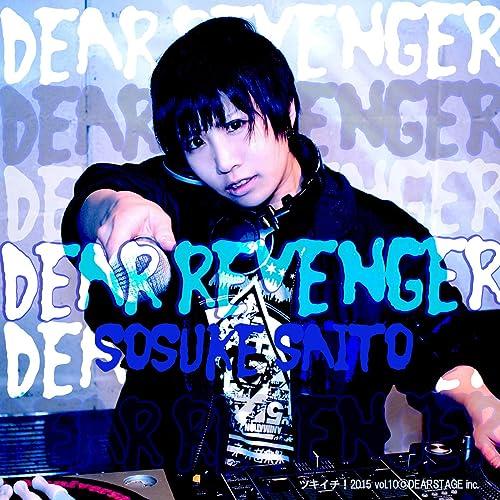 DEAR REVENGER