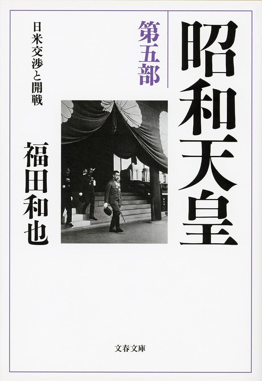 ご意見乗って復活させる昭和天皇 第五部 日米交渉と開戦 (文春文庫)