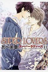 SUPER LOVERS 第11巻 (あすかコミックスCL-DX) コミック