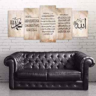 Islamic Canvas Wall Art,5 Pieces Islamic Art Canvas, Islamic Home Decor, Islamic Gifts (Ayatul Kursi (150x70cm)60x28inches)