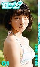 表紙: <週プレ PHOTO BOOK> 熊澤風花「恋風」 | 熊澤風花