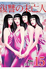 復讐の未亡人 : 15 (アクションコミックス) Kindle版