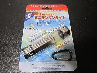水電池NoPoPo付 ミニランタンライト