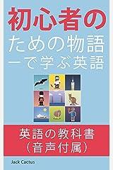 初心者のためのストーリーで学ぶ英語: あなたの英語のリーディング、リスニングのスキルを向上させます (English Edition) eBook Kindle