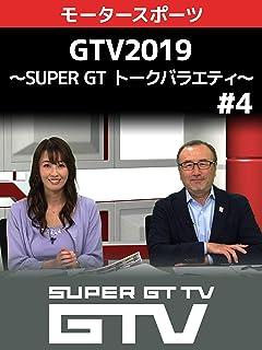 GTV2019 〜SUPER GT トークバラエティ〜 #4