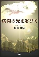 表紙: 満開の光を浴びて | 松本 幸治