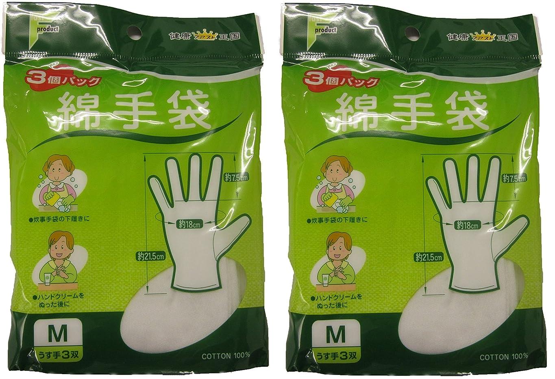 眉攻撃的甲虫ファスト綿手袋 Mサイズ 3双 M3双【2個セット】