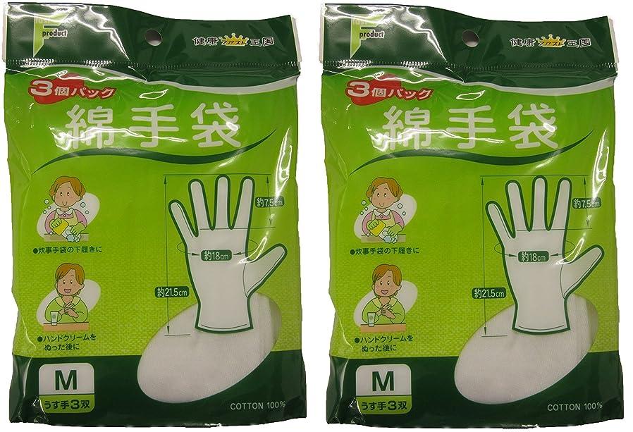 擬人化英語の授業があります囲まれたファスト綿手袋 Mサイズ 3双 M3双【2個セット】