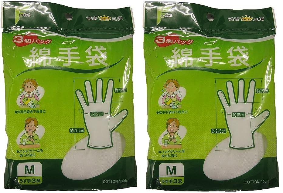 ファスト綿手袋 Mサイズ 3双 M3双【2個セット】