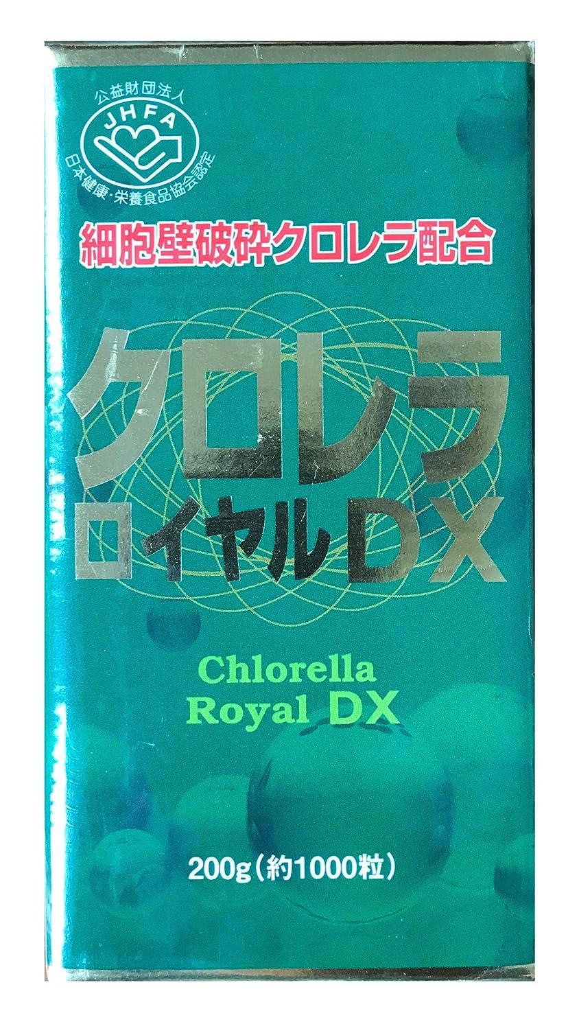 印象払い戻しいくつかのユウキ製薬 クロレラロイヤルDX 1000粒入