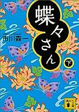 表紙: 蝶々さん(下) (講談社文庫) | 市川森一