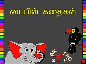 பைபிள் கதைகள்: Tamil Bible Stories (Bible for Children Everywhere) (Tamil Edition)