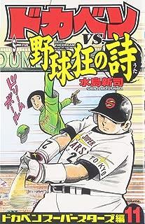 ドカベンVS.野球狂の詩 (ドカベンスーパースターズ編11)