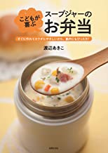 表紙: こどもが喜ぶ スープジャーのお弁当 | 渡辺 あきこ
