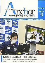 月刊 Anchor(アンカー) 2020-6月号