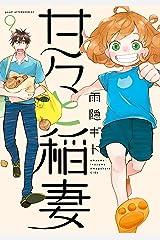 甘々と稲妻(9) (アフタヌーンコミックス) Kindle版