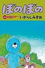 表紙: ぼのぼの(44) (バンブーコミックス 4コマセレクション) | いがらしみきお